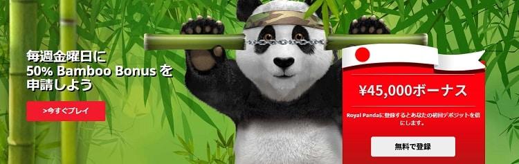 ロイヤルパンダカジノ(Royal Panda) バンブーボーナス