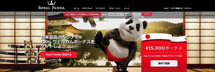 ロイヤルパンダカジノ(Royal Panda)