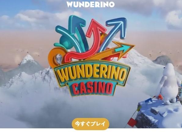 ワンダリーノ(Wunderino)カジノ