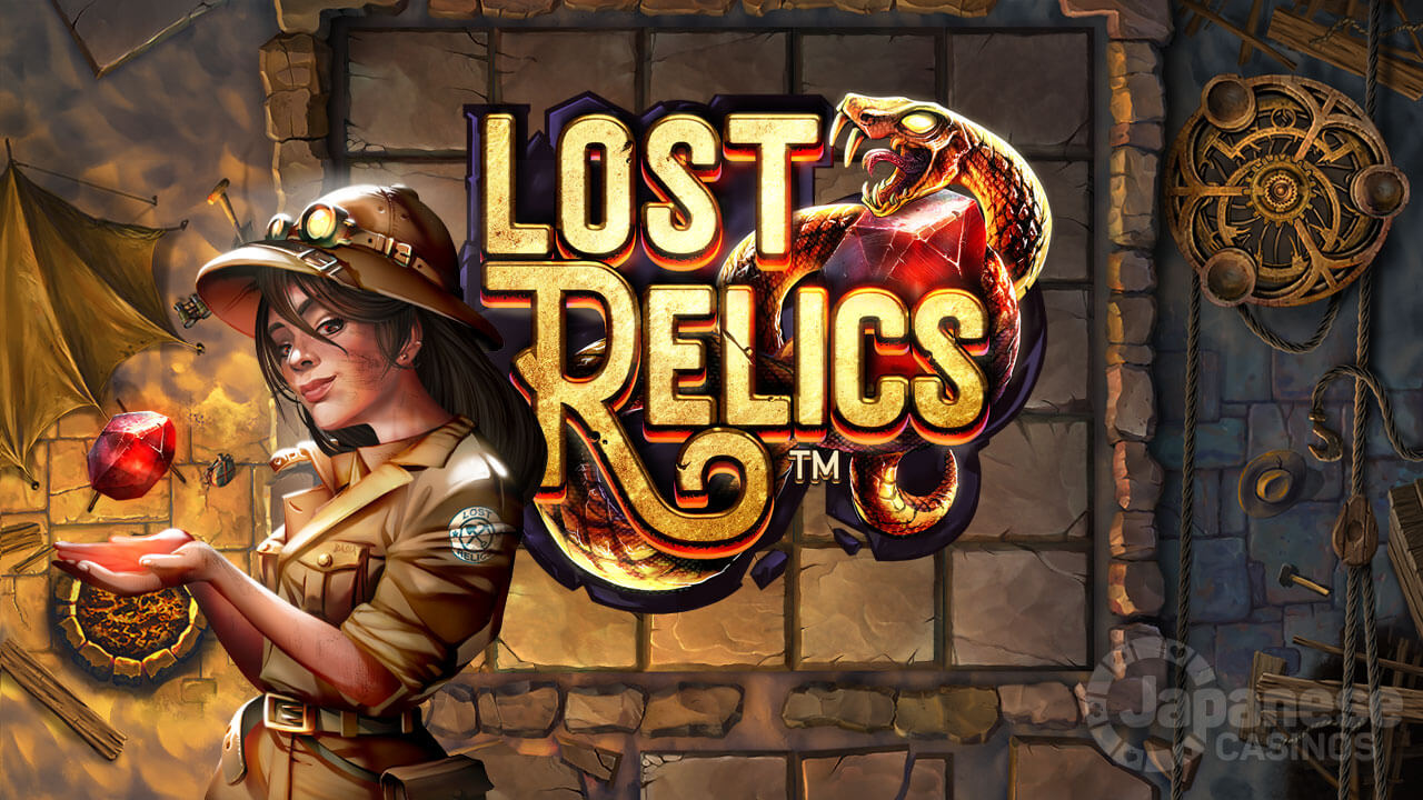 Lost Relics  スロット