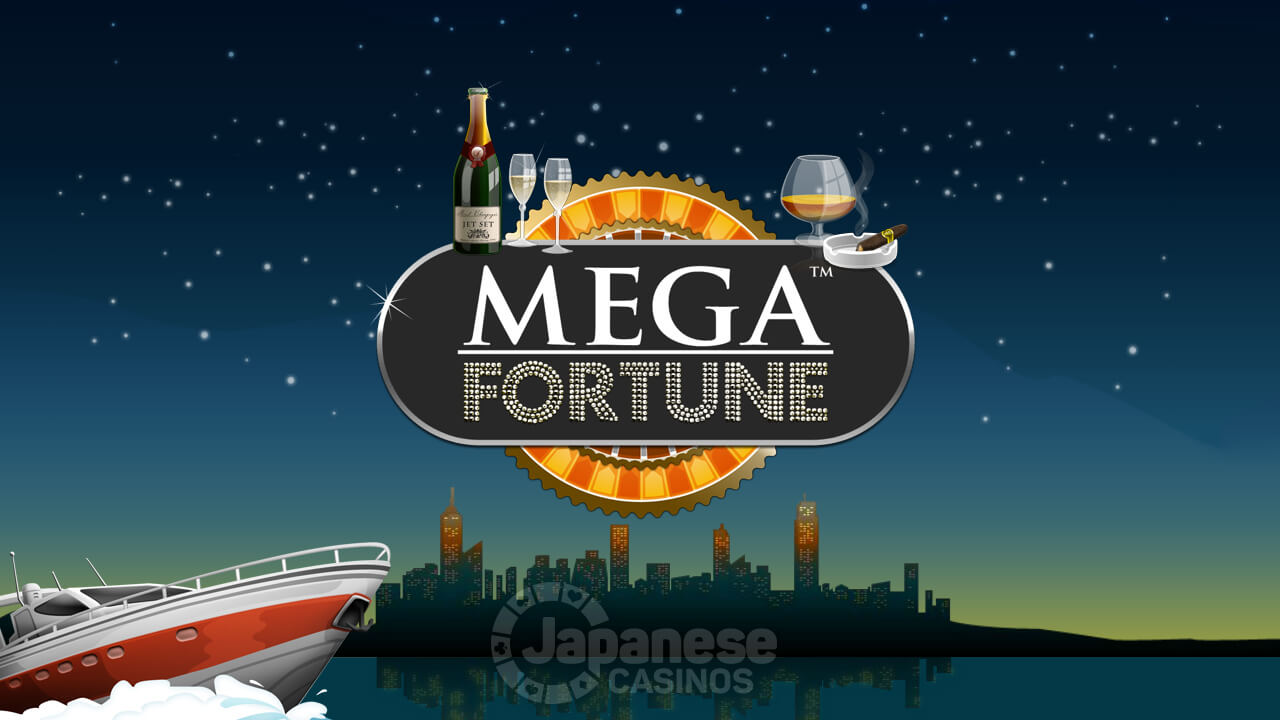 MEGA FORTUNE(メガ・フォーチュン) スロット
