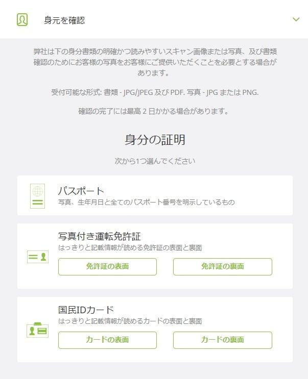 ecoPayz 身分証明書