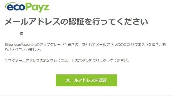 ecoPayz メールアドレス認証