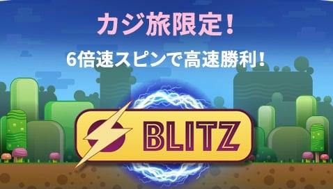 カジ旅 Blitz機能