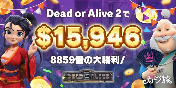 Dead or Alive 2  スロット 大当たり