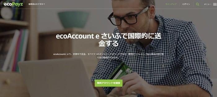 ecoPayz 登録