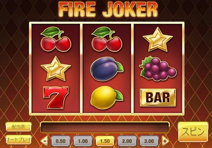 Fire Joker スロット