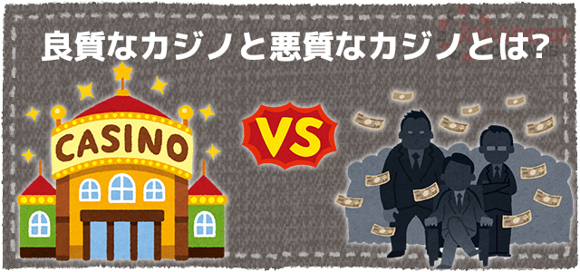 良質なオンラインカジノと悪質なオンラインカジノ特徴
